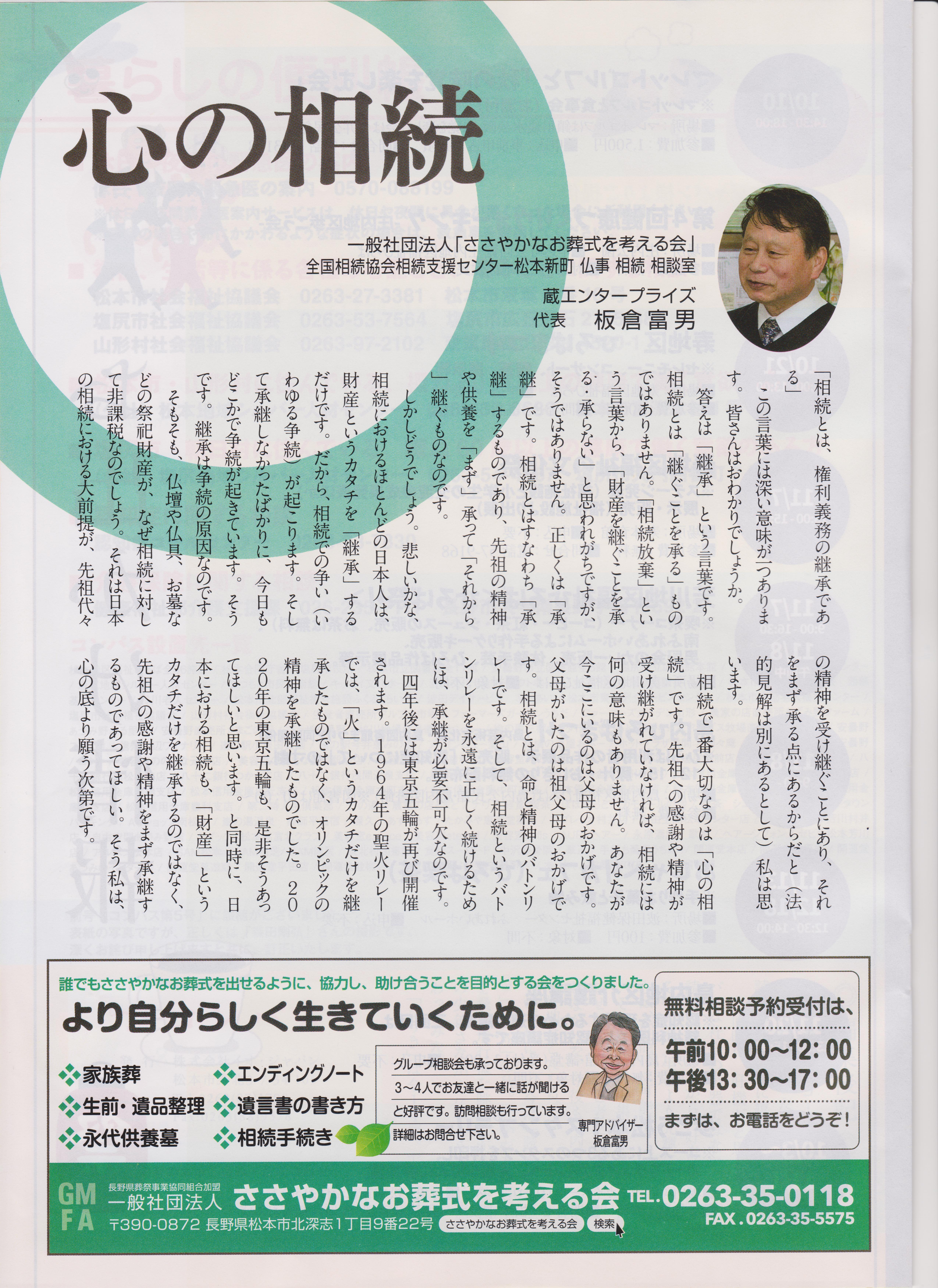 雑誌コンパスvol6_記事_板倉富男先生