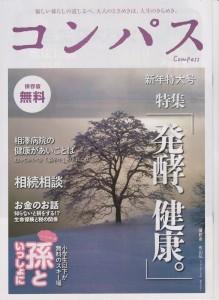 雑誌コンパスvol7表紙