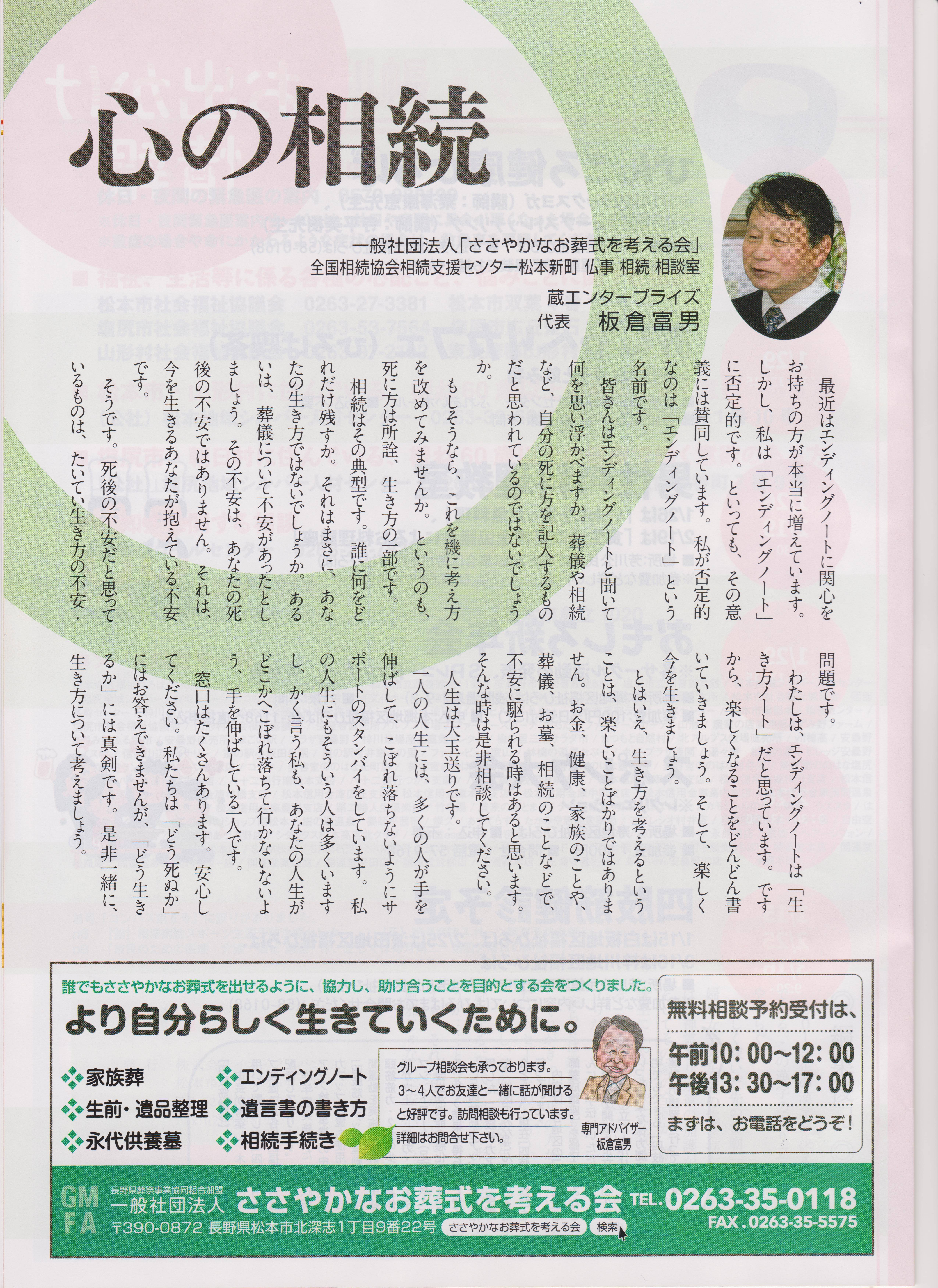 雑誌コンパスvol7_記事_板倉富男先生