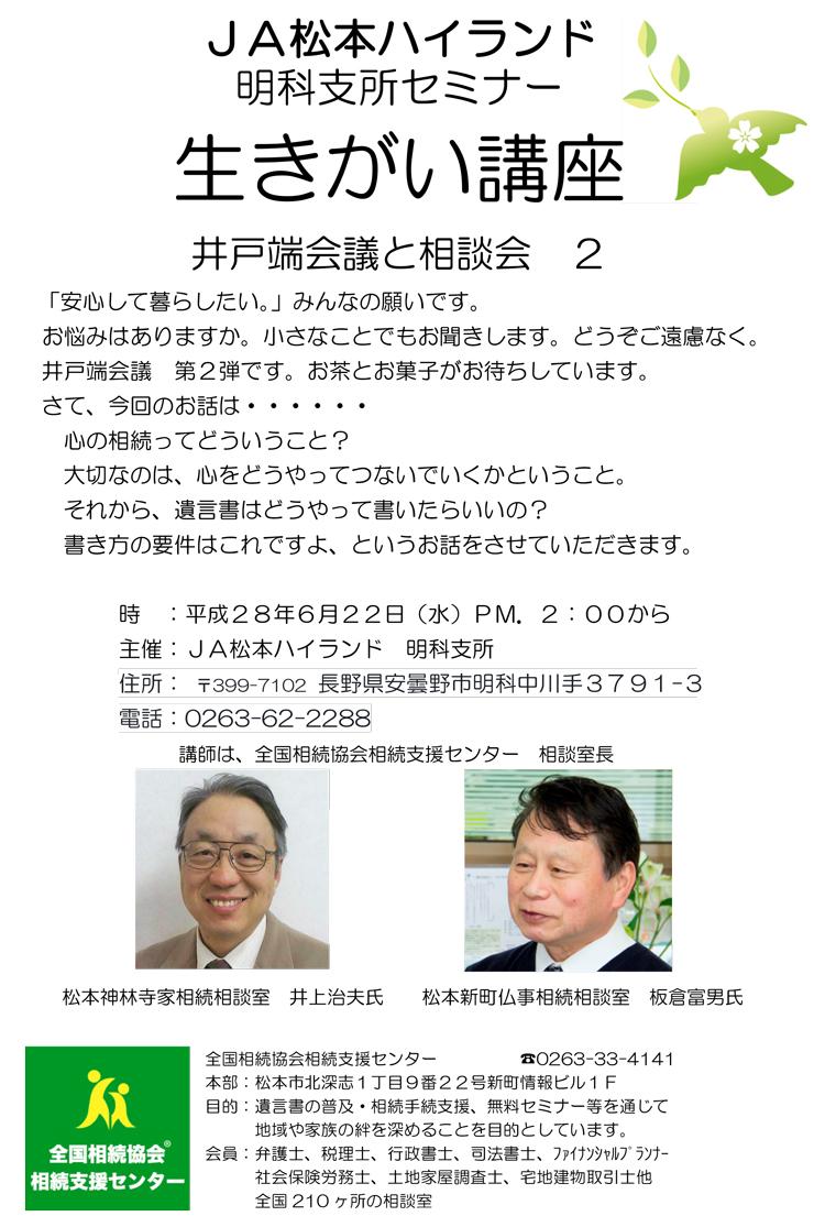 JA松本ハイランド明科支所にて、6月22日水曜日 『生きがい講座』井戸端会議と相談会2を開催します。