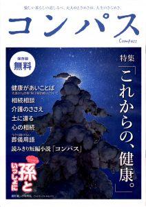 無料配布誌「コンパス」表紙
