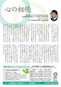 板倉富男先生連載「心の相続」