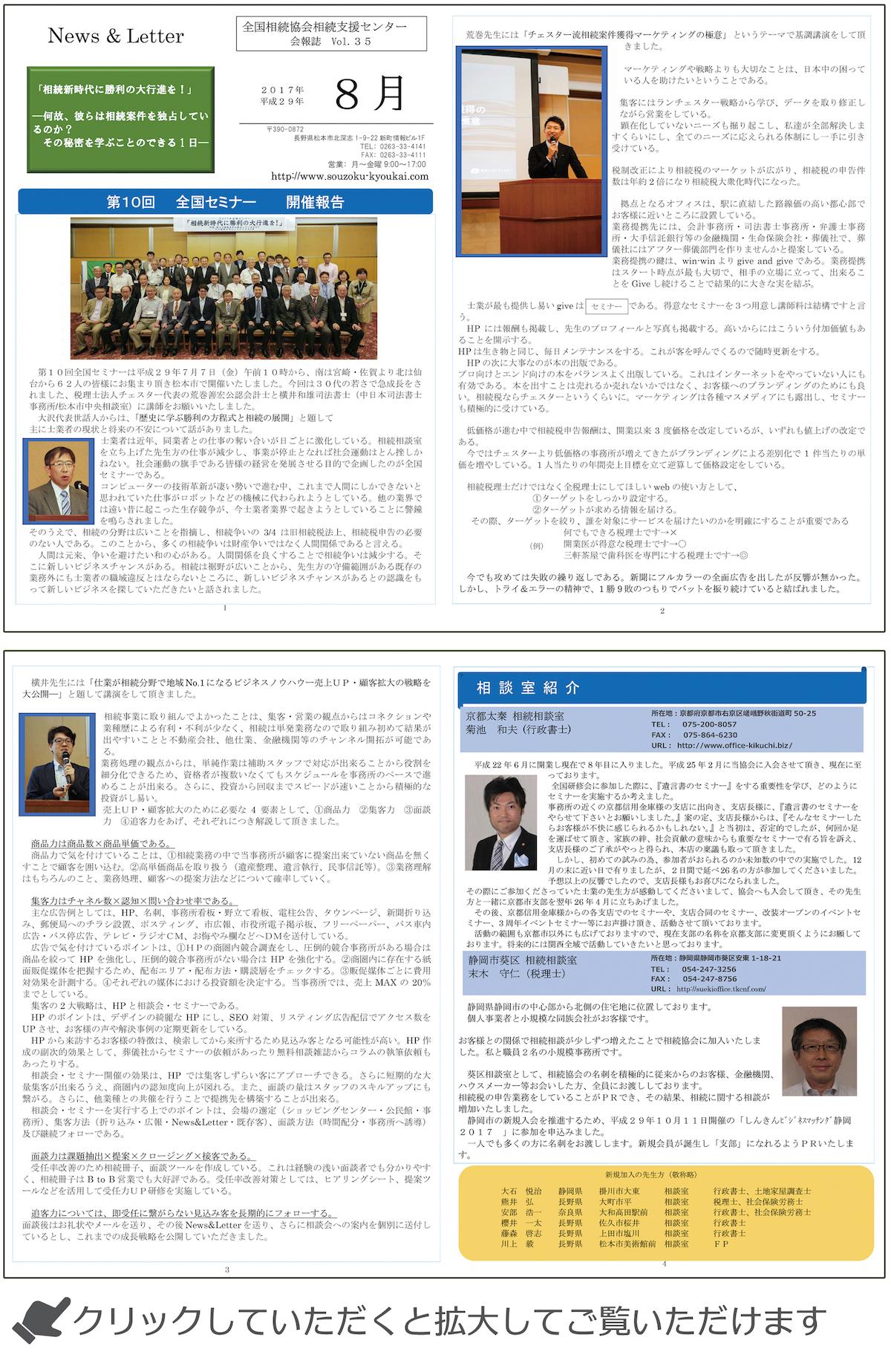 会報ニュース&レター8月号