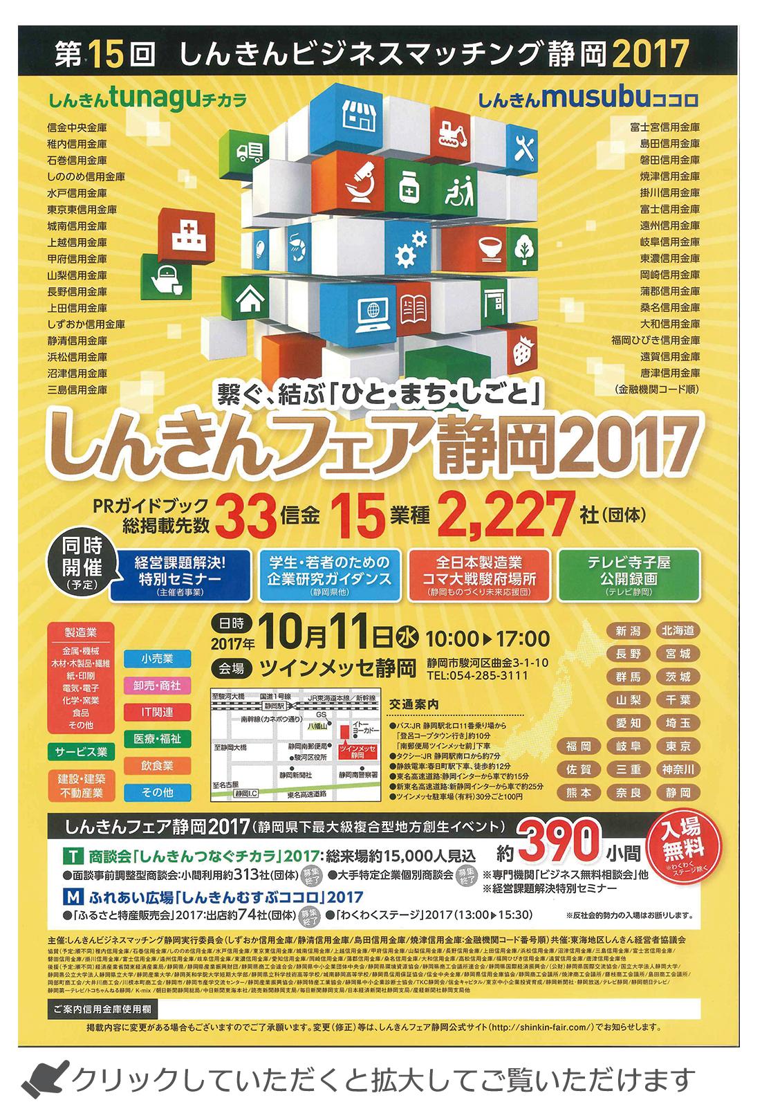 しんきんビジネスマッチングin静岡_2017
