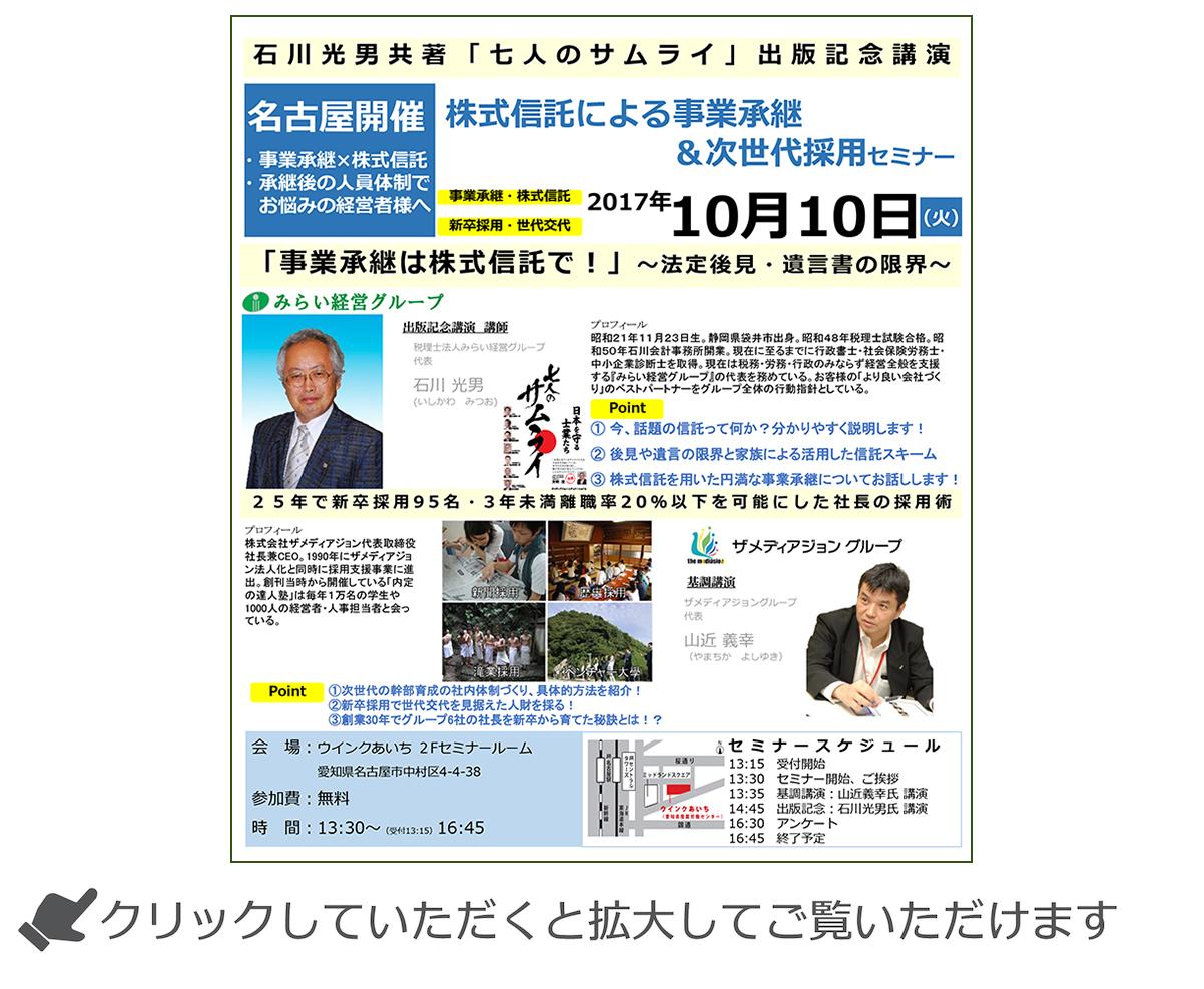 税理士法人みらい経営代表 石川光男先生による「株式信託による事業承継&次世代採用セミナー」in名古屋を10月10日(火)に開催いたします。