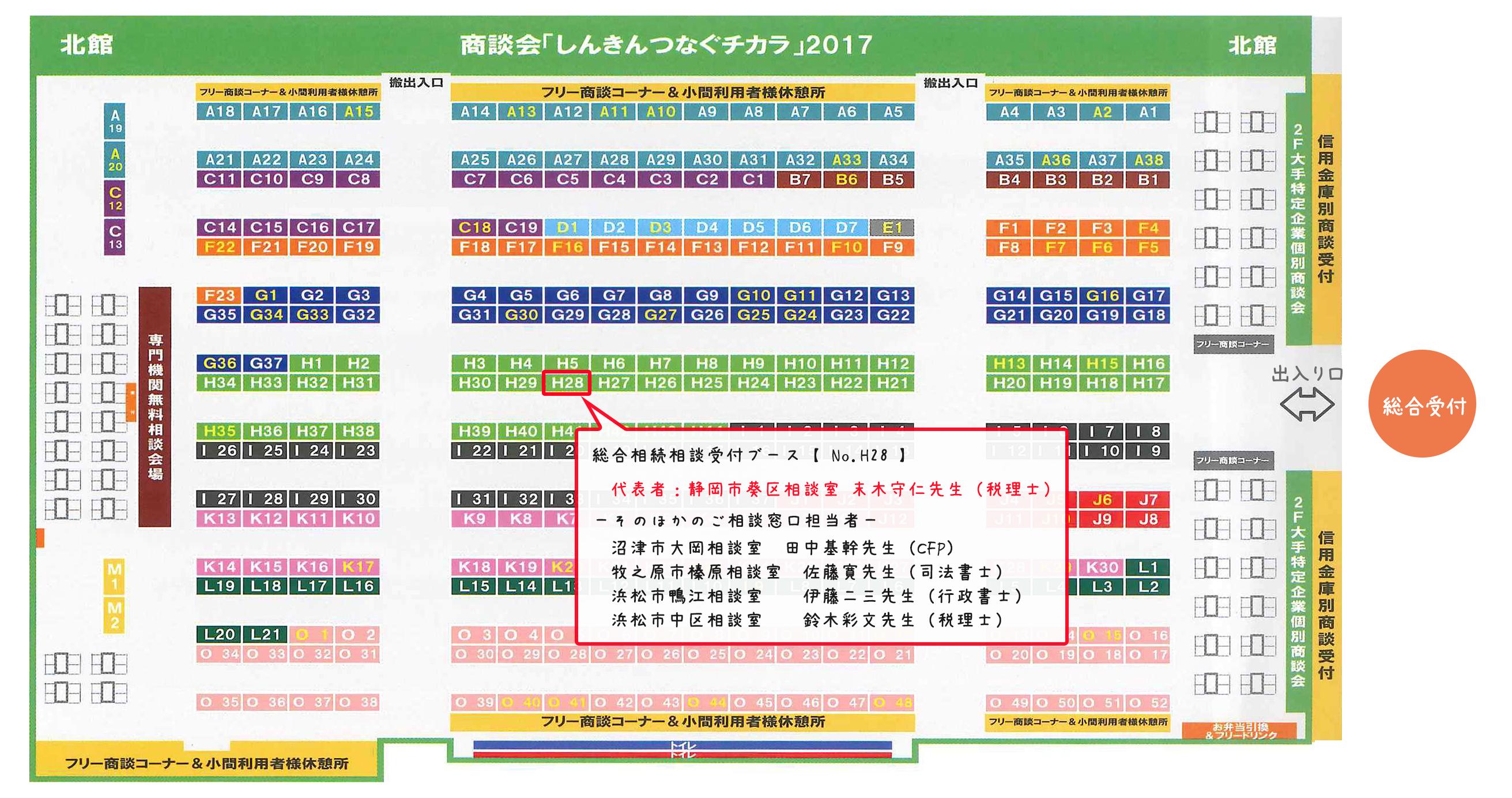 しんきんビジネスマッチング-in静岡_2017参加ブースマップ