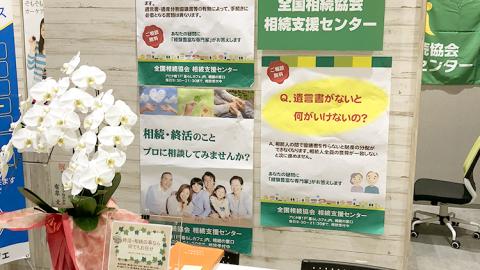 名古屋大型ショッピングモールにて相続の相談窓口を開設いたしました。(名古屋支部相談室デスク写真)