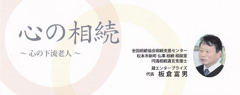 板倉富男先生の連載記事「心の相続」 雑誌コンパスvol.14