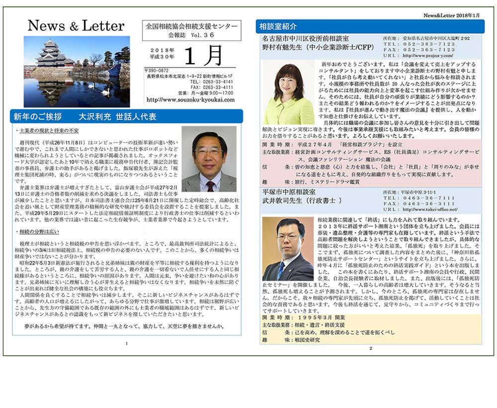 会報 News&Letter 2018年1月号