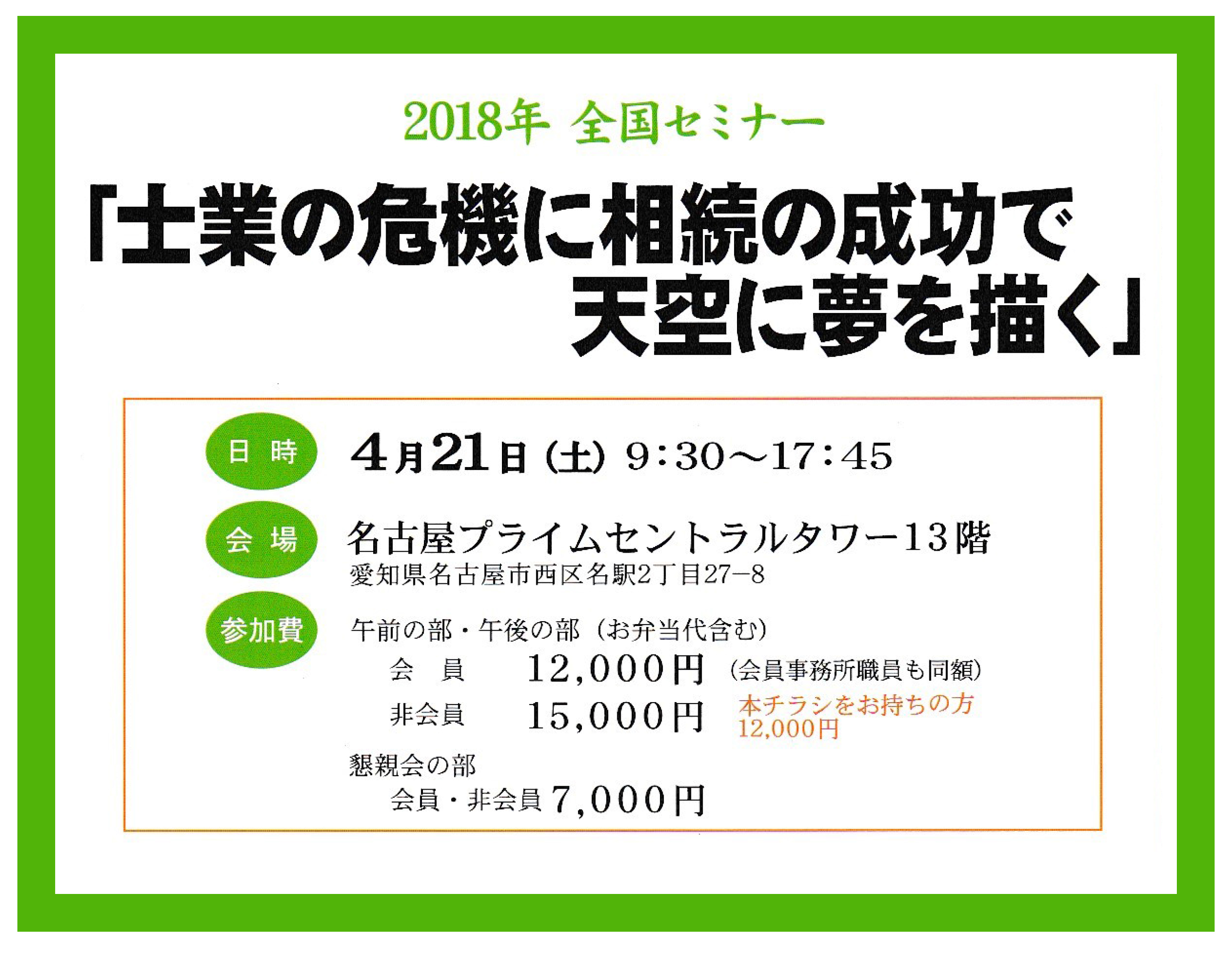 2018年4月21日(土)開催の第11回全国セミナー