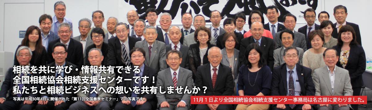 士業の危機に相続の成功で天空に夢を描く -参加して分かる相続事業の拡大発展を、名古屋で誓う