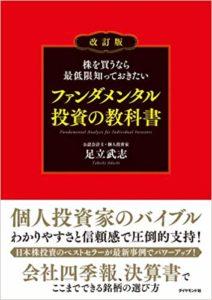 足立武志先生 執筆本「株を買うなら最低限知っておきたい ファンダメンタル投資の教科書 改訂版」