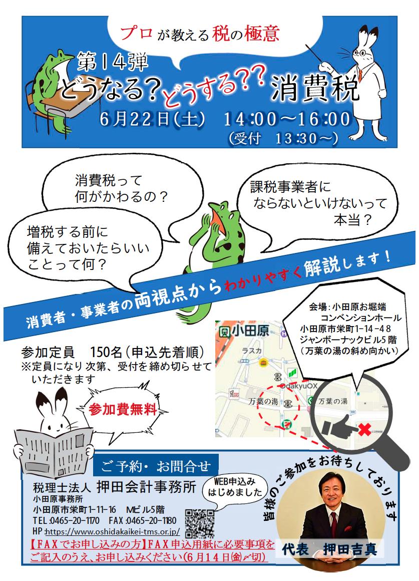 押田先生によるセミナー「プロが教える税の極意」